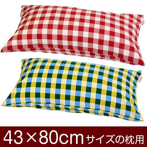 枕カバー 枕 まくら カバー 43×80cm 43 × 80 cm サイズ ファスナー式 チェック 綿100% ぶつぬいロック仕上げ まくらカバー
