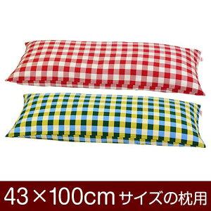 枕カバー 枕 まくら カバー 43×100cm 43 × 100 cm サイズ ファスナー式 チェック 綿100% ぶつぬいロック仕上げ まくらカバー