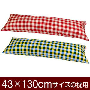 枕カバー 枕 まくら カバー 43×130cm 43 × 130 cm サイズ ファスナー式 チェック 綿100% ぶつぬいロック仕上げ まくらカバー