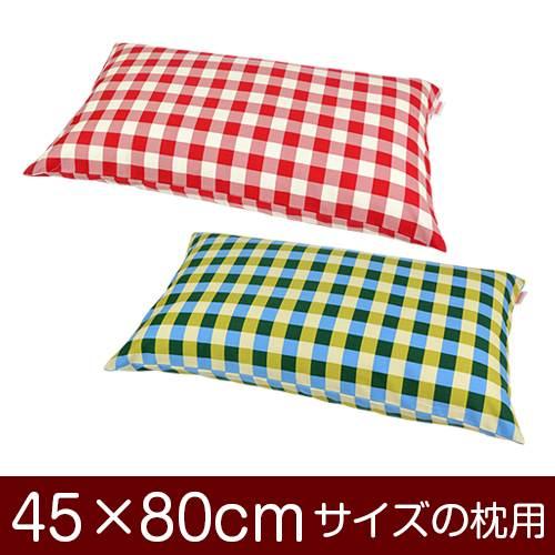 枕カバー 枕 まくら カバー 45×80cm 45 × 80 cm サイズ ファスナー式 チェック 綿100% ぶつぬいロック仕上げ まくらカバー