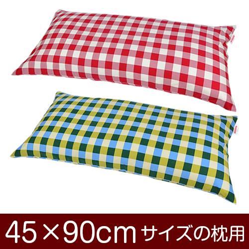 枕カバー 枕 まくら カバー 45×90cm 45 × 90 cm サイズ ファスナー式 チェック 綿100% ぶつぬいロック仕上げ まくらカバー