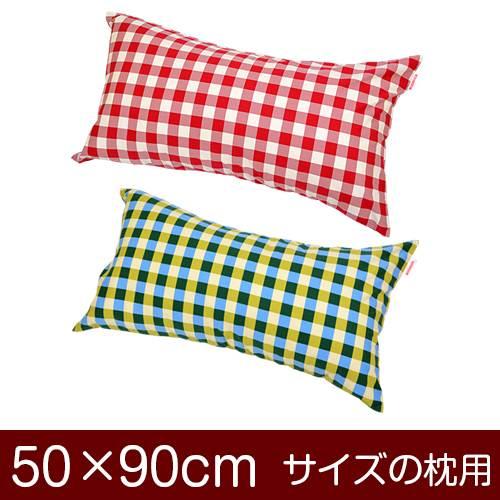 枕カバー 枕 まくら カバー 50×90cm 50 × 90 cm サイズ ファスナー式 チェック 綿100% ぶつぬいロック仕上げ まくらカバー