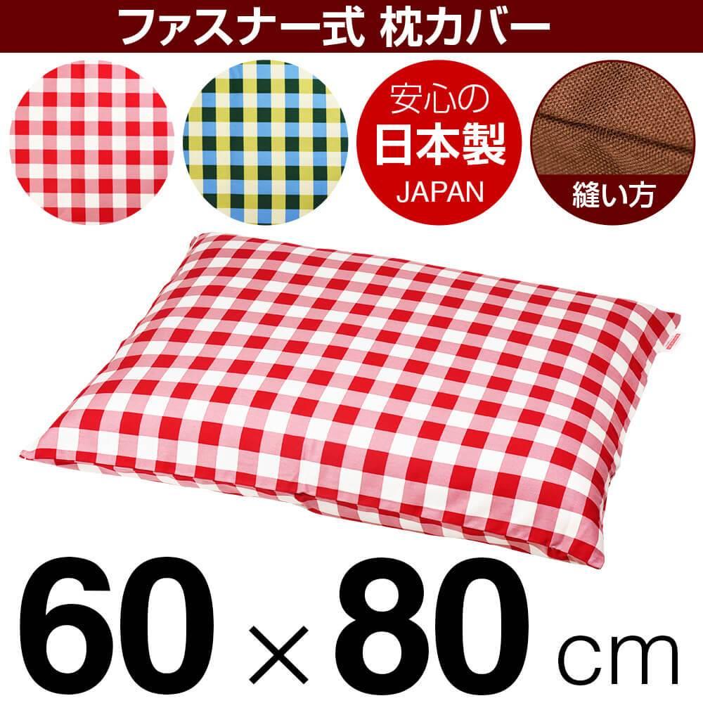 枕カバー 枕 まくら カバー 60×80cm 60 × 80 cm サイズ ファスナー式 チェック 綿100% ぶつぬいロック仕上げ まくらカバー