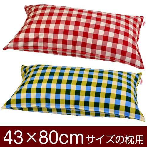 枕カバー 枕 まくら カバー 43×80cm 43 × 80 cm サイズ ファスナー式 チェック 綿100% ステッチ仕上げ まくらカバー