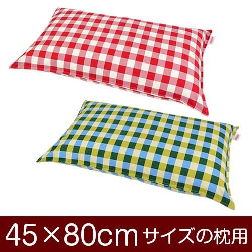 枕カバー 枕 まくら カバー 45×80cm 45 × 80 cm サイズ ファスナー式 チェック 綿100% ステッチ仕上げ まくらカバー