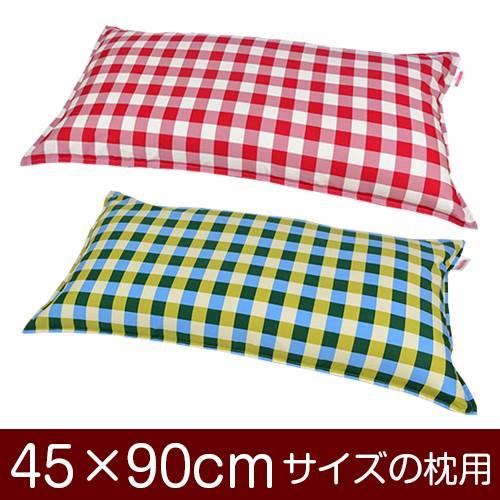枕カバー 枕 まくら カバー 45×90cm 45 × 90 cm サイズ ファスナー式 チェック 綿100% ステッチ仕上げ まくらカバー