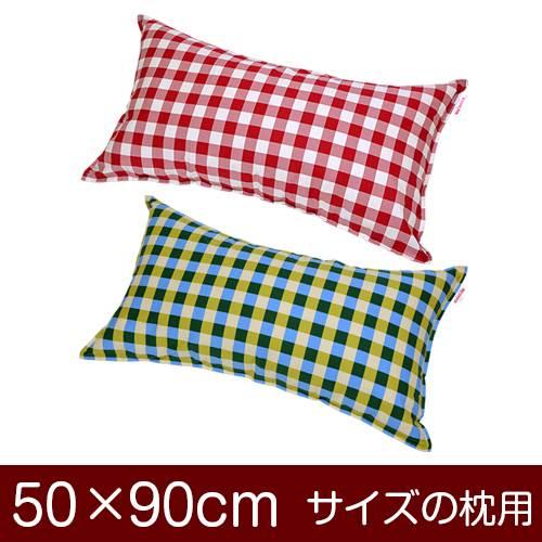 枕カバー 枕 まくら カバー 50×90cm 50 × 90 cm サイズ ファスナー式 チェック 綿100% ステッチ仕上げ まくらカバー