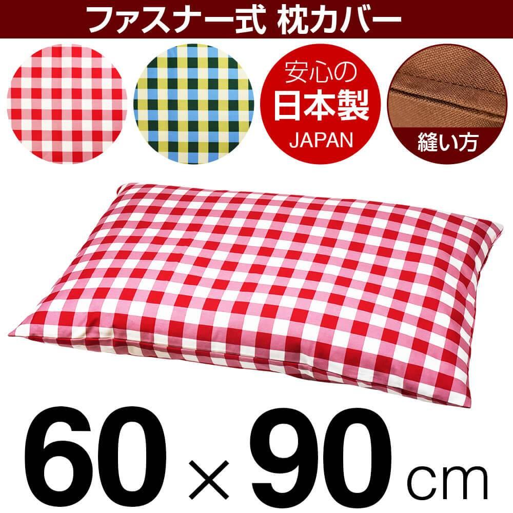 枕カバー 枕 まくら カバー 60×90cm 60 × 90 cm サイズ ファスナー式 チェック 綿100% ステッチ仕上げ まくらカバー