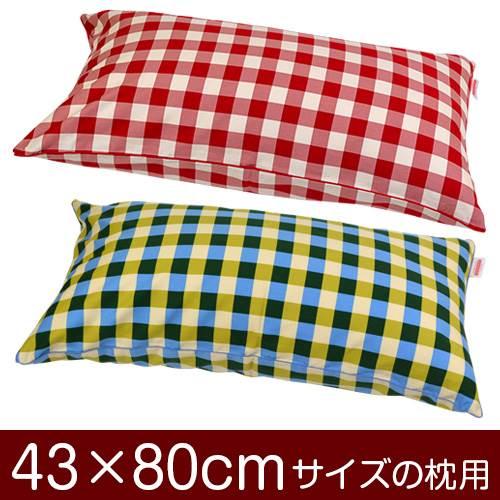 枕カバー 枕 まくら カバー 43×80cm 43 × 80 cm サイズ ファスナー式 チェック 綿100% パイピングロック仕上げ まくらカバー