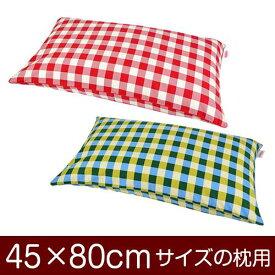 枕カバー 枕 まくら カバー 45×80cm 45 × 80 cm サイズ ファスナー式 チェック 綿100% パイピングロック仕上げ まくらカバー