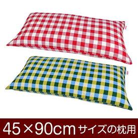 枕カバー 枕 まくら カバー 45×90cm 45 × 90 cm サイズ ファスナー式 チェック 綿100% パイピングロック仕上げ まくらカバー