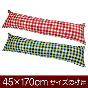 枕カバー 枕 まくら カバー 45×170cm 45 × 170 cm サイズ ファスナー式 チェック 綿100% パイピングロック仕上げ まくらカバー