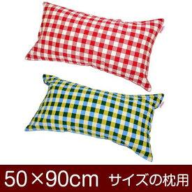 枕カバー 枕 まくら カバー 50×90cm 50 × 90 cm サイズ ファスナー式 チェック 綿100% パイピングロック仕上げ まくらカバー
