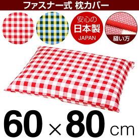 枕カバー 枕 まくら カバー 60×80cm 60 × 80 cm サイズ ファスナー式 チェック 綿100% パイピングロック仕上げ まくらカバー