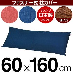 枕カバー 枕 まくら カバー 60×160cm 60 × 160 cm サイズ ファスナー式 無地紬クロス ぶつぬいロック仕上げ まくらカバー 無地
