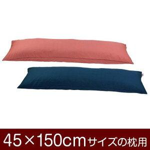 枕カバー 枕 まくら カバー 45×150cm 45 × 150 cm サイズ ファスナー式 無地紬クロス パイピングロック仕上げ まくらカバー 無地