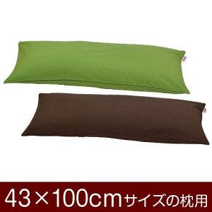 枕カバー 枕 まくら カバー43×100cmの枕用」ファスナー式『無地オックス』パイピングロック仕上げ まくらカバー