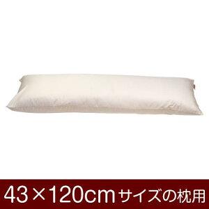 枕カバー 枕 まくら カバー 43×120cm 43 × 120 cm サイズ ファスナー式 無地 T/C 208本 ぶつぬいロック仕上げ まくらカバー