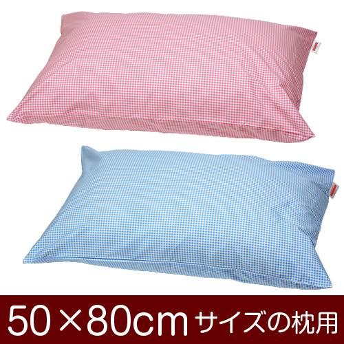 枕カバー 枕 まくら カバー 50×80cm 50 × 80 cm サイズ ファスナー式 ギンガムチェック ぶつぬいロック仕上げ まくらカバー