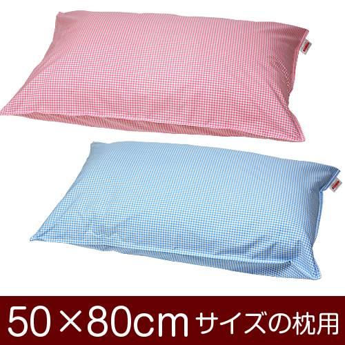 枕カバー 枕 まくら カバー 50×80cm 50 × 80 cm サイズ ファスナー式 ギンガムチェック ステッチ仕上げ まくらカバー