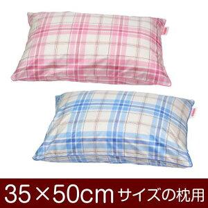 枕カバー 枕 まくら カバー 35×50cm 35 × 50 cm サイズ ファスナー式 タータンチェック パイピングロック仕上げ まくらカバー