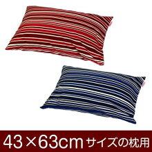 枕カバー枕まくらカバー43×63cm43×63cmサイズファスナー式トリノストライプ綿100%ぶつぬいロック仕上げまくらカバー