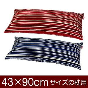 枕カバー 枕 まくら カバー 43×90cm 43 × 90 cm サイズ ファスナー式 トリノストライプ 綿100% パイピングロック仕上げ まくらカバー