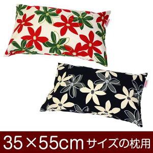 枕カバー 枕 まくら カバー 35×55cm 35 × 55 cm サイズ ファスナー式 マリー 綿100% ぶつぬいロック仕上げ まくらカバー
