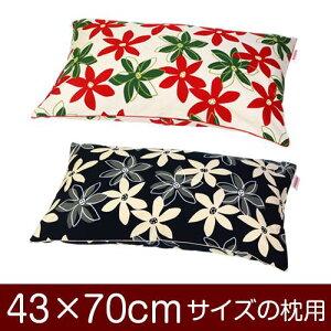枕カバー 枕 まくら カバー 43×70cm 43 × 70 cm サイズ ファスナー式 マリー 綿100% パイピングロック仕上げ まくらカバー