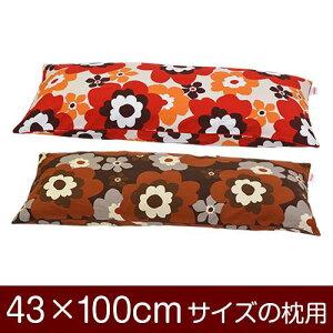 枕カバー 枕 まくら カバー 43×100cm 43 × 100 cm サイズ ファスナー式 フフラ 綿100% パイピングロック仕上げ まくらカバー