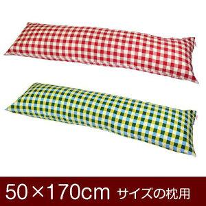 枕カバー 枕 まくら カバー 50×170cm 50 × 170 cm サイズ ファスナー式 チェック 綿100% ぶつぬいロック仕上げ まくらカバー