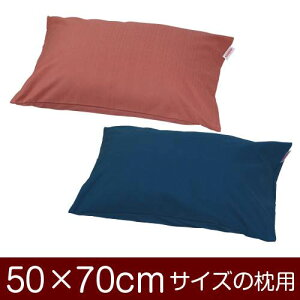 枕カバー 枕 まくら カバー 50×70cm 50 × 70 cm サイズ ファスナー式 無地 ぶつぬいロック仕上げ まくらカバー