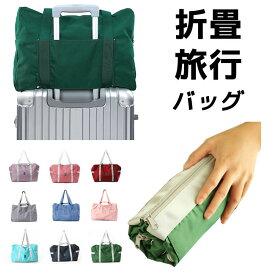 旅行バッグ 折りたたみ旅行バッグ トートバッグ 手提げ 折畳 トラベルバッグ トラベル鞄 スーツケース対応 キャリーに通せる多機能 トラベルバッグ キャリーケース 旅行カバン フォールディング ボストンバッグ キャリーオン 収納バッグ