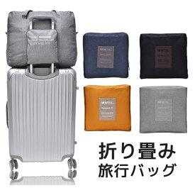 旅行バッグ 折りたたみ旅行バッグ トートバッグ トラベルバッグ キャリー スーツケース対応 トラベルバッグ 旅行カバン フォールディング ボストンバッグ キャリーオン CP0603