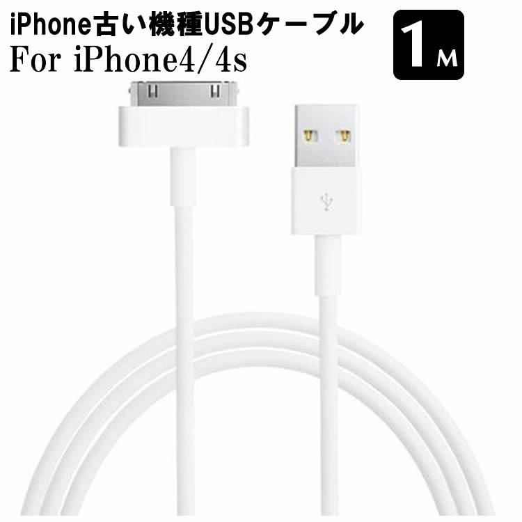 USB Cable ホワイト 1m for iPhone4 4s iPhone3GS iPod iPad3 ipad2 データ転送 iPhone充電器 iPhoneケーブル USBケーブル usb cable iphone充電ケーブル30Pin Kahira ケーブル【RCP】【05P03Dec16】