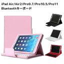 iPad Air/iPad Air2/iPad Pro9.7/iPad Pro10.5/iPad Pro 11 ワイヤレスBluetoothキーボード ケース スタンドマルチ機…