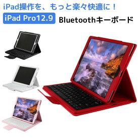 iPad Pro12.9インチキーボード ワイヤレス bluetooth キーボード ケース スタンドマルチ機能 脱着式ipad bluetoothキーボード ワイヤレスキーボード iPadキーボード タブレットキーボード
