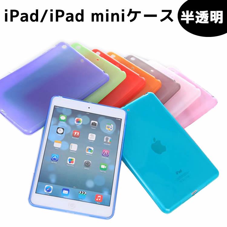 iPadケース iPad カーバ iPad Air3 / iPad 9.7/iPad12.9/iPad Pro 10.5/iPad mini5/iPad mini2/3/4 ケース iPad miniシリーズ TPU半透明ケース クリアーケース カバー
