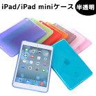 iPadケース,iPadmini4,ipad9.7,iPad10.5,TPU半透明ケース,クリアーケース,カバー,ipadミニ,ipadケース