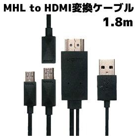 スマホ対応HDMIケーブル Galaxy s1 s2 s3 s4 Note2 HTC LG スマートフォン用 MHL to HDMI変換ケーブル USB-Aコネクタ付 1.8m