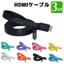 3m HDMIケーブル 高品質3D対応HDMI-HDMI延長ケーブル V1.4 (オス/オス)映像を大画面テレビにHDMI to HDMI 【RCP】【05…