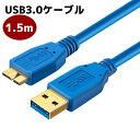 USB3.0ケーブル データ通信 同期 USBケーブル 高速ケーブル Standard A to micro B 1.5m micro-Bケーブル【RCP】【0...