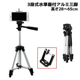 デジカメ三脚、ビデオカメラ用三脚、コンパクトサイズ 小型三脚 旅行三脚 携帯三脚 動画三脚 アクションカメラ三脚 アルミ製 軽量 28-65cm