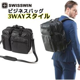 【あす楽】【送料無料】SWISSWIN ビジネスバッグ | ブリーフバッグ ビジネスリュック メンズ 3WAY a4 スイスウィン ビジネスバッグ メンズバッグ15.6インチワイド パソコンバッグ ブラック SW26141