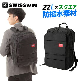 SWISSWIN SWE6018 バックパック リュック メンズ レディース マザーズバッグ リュック 通勤 通学 旅行 出張 大容量 アウトドア リュックサック 機能満載なリュックサック スクエア型 入学祝い 進学祝い