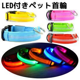 LED首輪 発光 LEDカラー 光る犬用首輪 ペットグッズ色選択可 5サイズ選択可 子犬 中型犬 大型犬 対応可