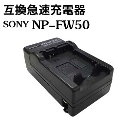 カメラ互換充電器 SONY NP-FW50対応互換急速充電器 Alpha a3000 Alpha a5000 a5100 a6000 a6300 a6500 Alpha 7 a7 7R a7R a7RM2 7S a7S NEX-3 NEX-3N NEX-5 NEX-5N aNEX-5 aNEX-5R /5R /5T NEX-6/7 NEX-C3 /F3 SLT-A33 SLT-A35 SLT-A37 SLT-A55V DSC-RX10 ILCE-QX1対応