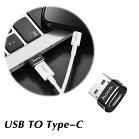 USBtoType-C,変換アダプター,hoco.,USB-A,オス,USB-C,メス,アダプタ,Type-C,コネクタ,採用機器,USB搭載,PC,パソコン