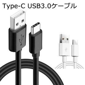 USB Type-C 充電 高速データ通信 ケーブル 1m 【new MacBook、ChromeBook Pixel、Nexus 5X、Nexus 6P、Google Pixel、Huawei Mate 9、 Honor8、P9 対応 充電ケーブル 100cm USB Tpye c スマートフォン】USBケーブル