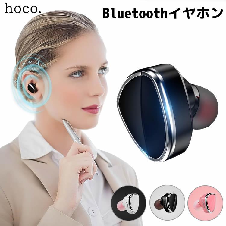 Hoco.正規品 Bluetooth4.1 ワイヤレスイヤホン 片耳 カナル型 ブルートゥース イヤホン ハンズフリー 軽量 ミニサイズ コンパクト 無線 イヤホン iPhoneイヤホン E7